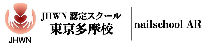 JHWN認定校|東京多摩校